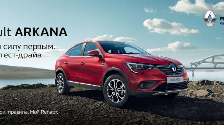 """20 и 21 июля Road Show """"Гранд-тур Renault Arkana"""" в Уфе!"""