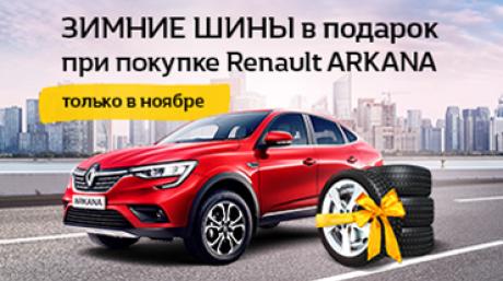 Специальное предложение для ценителей марки Renault!