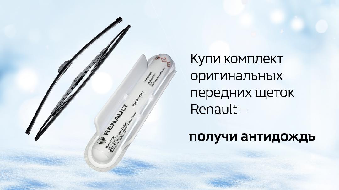 Антидождь в ПОДАРОК при покупке комплекта оригинальных передних щеток Renault
