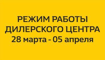Режим работы дилерского центра 28 марта-05 апреля