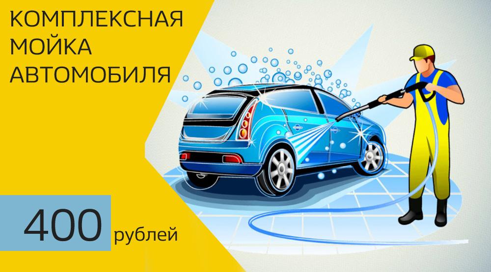 Комплексная мойка автомобиля за 400 рублей!