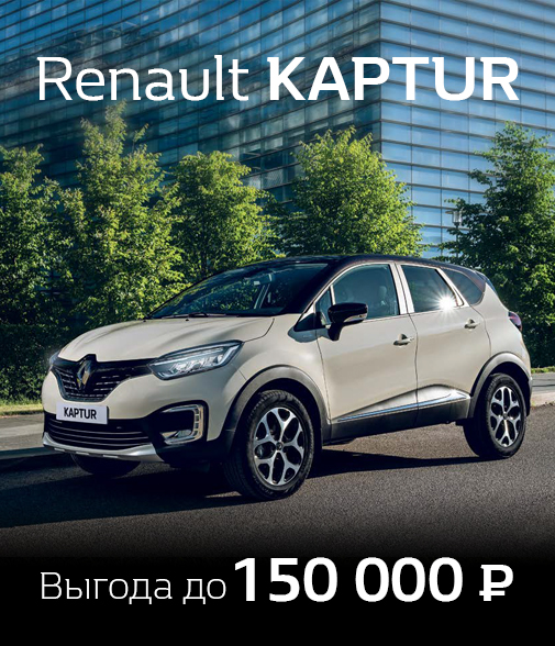 Максимальные выгоды на  Renault KAPTUR!