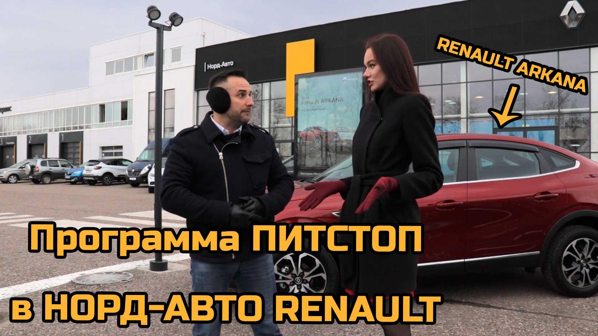 """Автомобильная программа """"Питстоп"""" приехала в НОРД-АВТО Renault и сделала обзор Renault ARKANA!"""