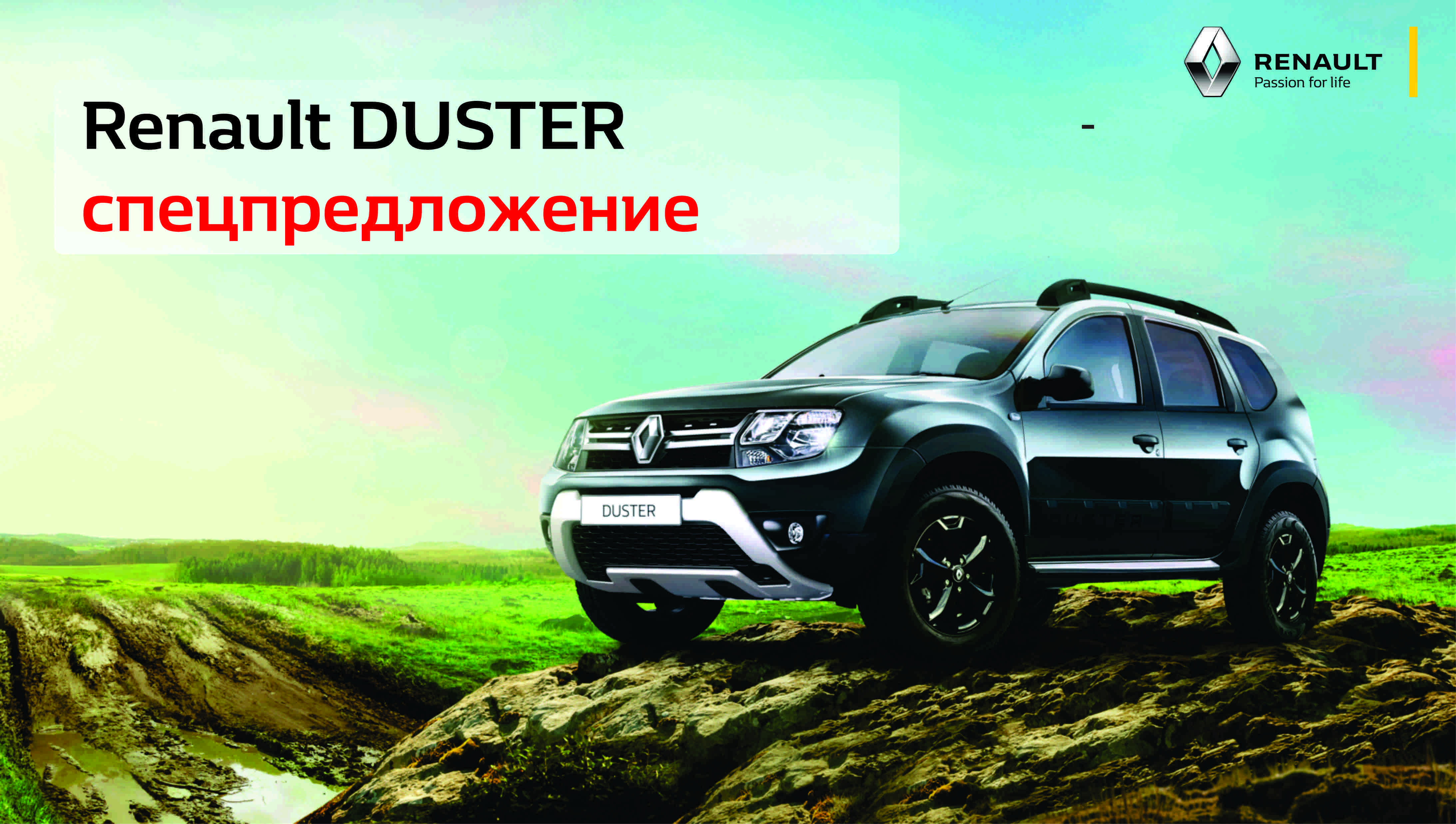 Renault DUSTER с максимальной выгодой