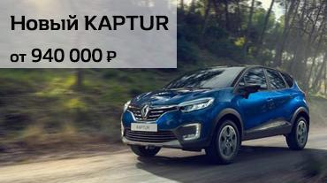 Новый Renault Kaptur от 940 000 руб.