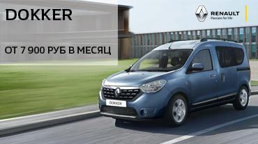 Renault Dokker от 7 900 руб/месяц!