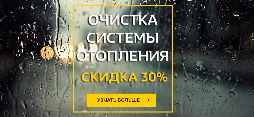ОЧИСТКА СИСТЕМЫ ОТОПЛЕНИЯ И КОНДИЦИОНИРОВАНИЯ СО СКИДКОЙ 30%