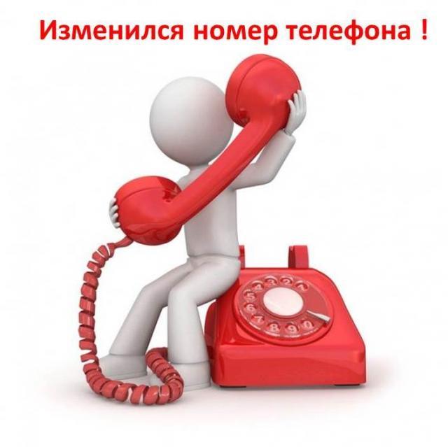 Смена номера телефона на время карантина!