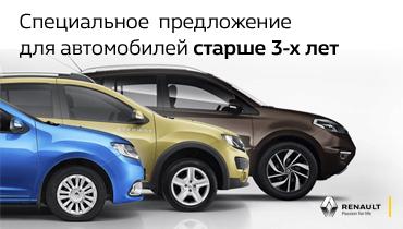 Специальное предложение для автомобилей старше 3-х лет