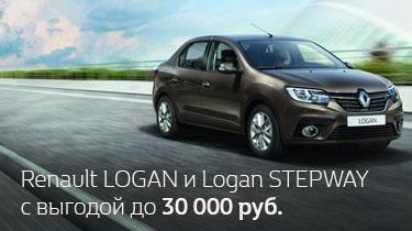 Выгода на новый Logan и Logan STEPWAY до 30 000 руб.