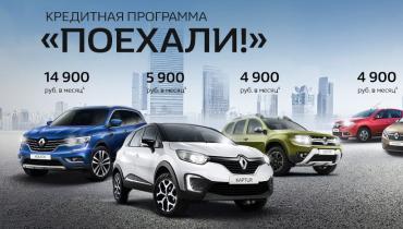 """Кредитная программа """"ПОЕХАЛИ"""""""