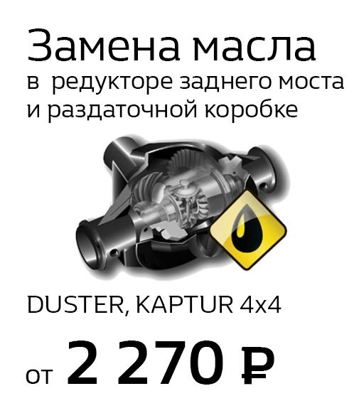 Замена масла на Renault DUSTER и Renault KAPTUR