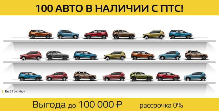 100 Renault в наличии с ПТС с выгодой до 100 000 рублей!
