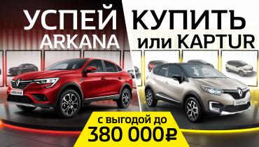 Renault ARKANA и KAPTUR с выгодой до 380 000 руб.