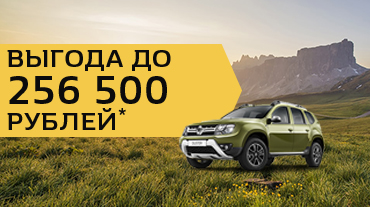 Renault DUSTER с выгодой до 256 500 руб!