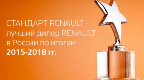 НАСТОЯЩИЙ СТАНДАРТ RENAULT!