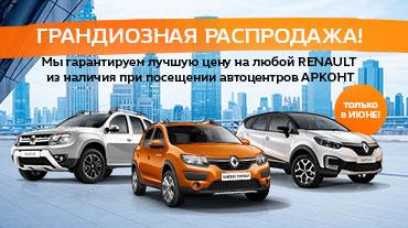 Грандиозная распродажа Renault в АРКОНТ!