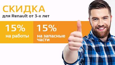 Специальное предложение для Renault от 3-х лет в «Волга-Раст»