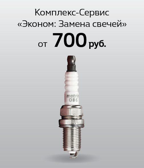 Специальное предложение на замену свечей и АКБ
