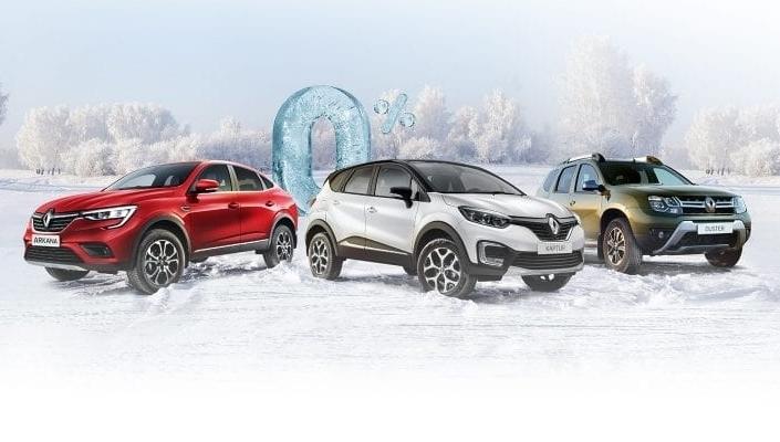Купить новый Renault в рассрочку / под 0%