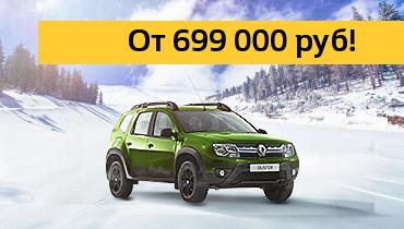 Renault DUSTER от 699 000 руб!