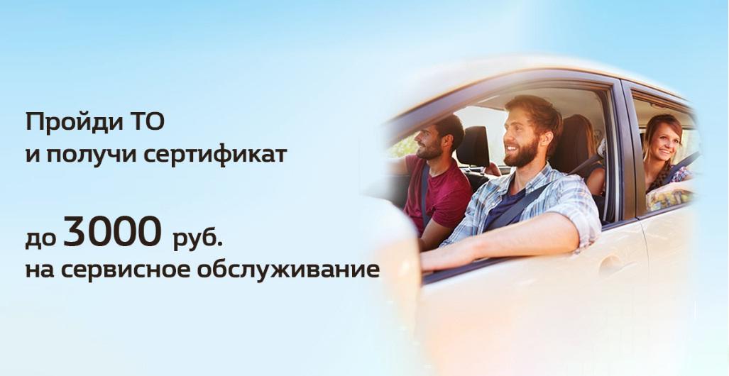 3 000 рублей в подарок за прохождение Регулярного ТО!