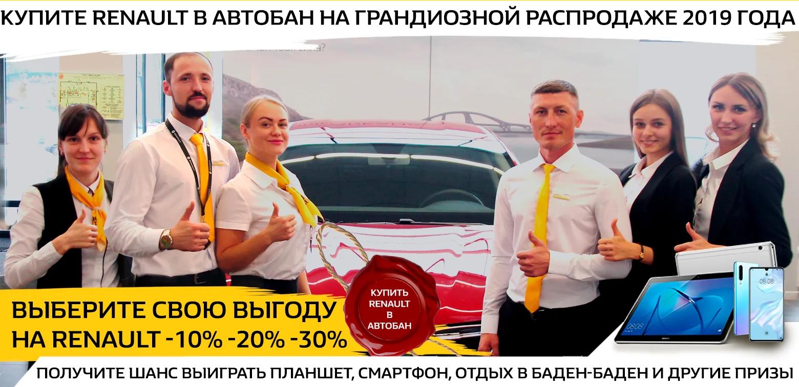 Настало время купить Renault в Автобан выгодно!