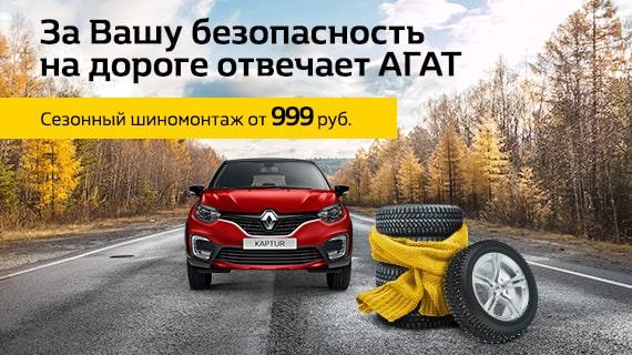 Сезонный шиномонтаж в АГАТ по выгодным ценам!