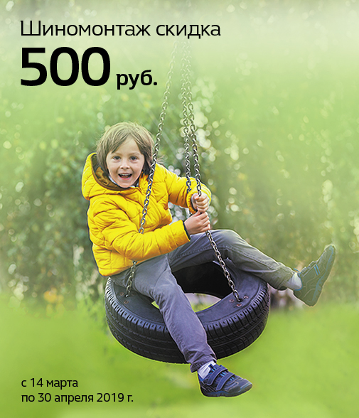 Шиномонтаж со скидкой 500 рублей!