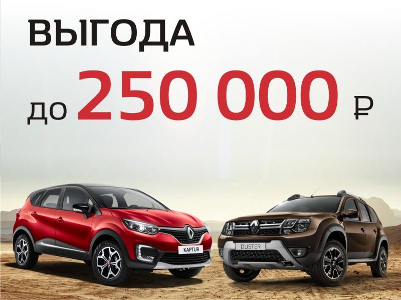 Выгода до 250 000 рублей!