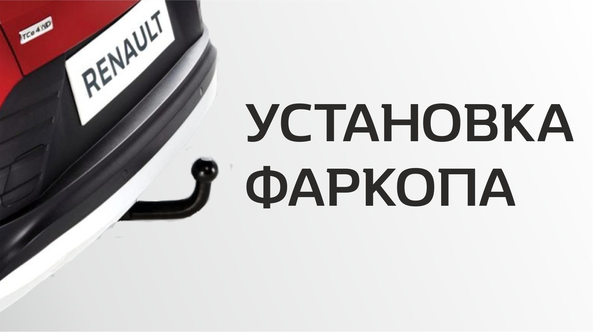 Установка фаркопа от 11 250 руб. до 31 августа 2020 года.