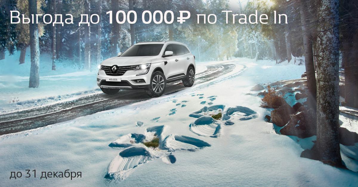 Предложение декабря на Renault Koleos!