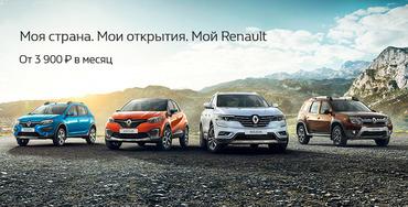 Выбери свой автомобиль Renault