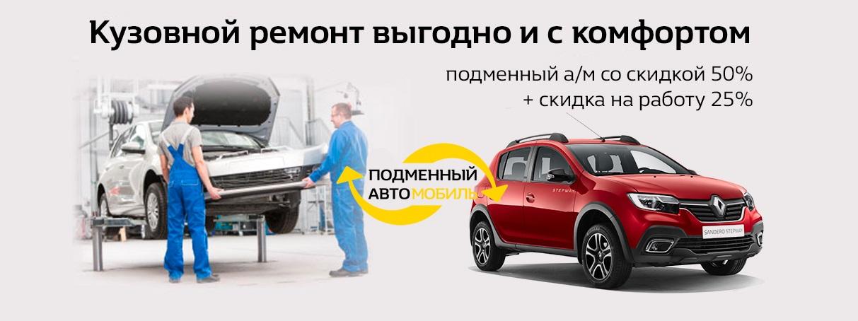 Кузовной ремонт выгодно и с комфортом