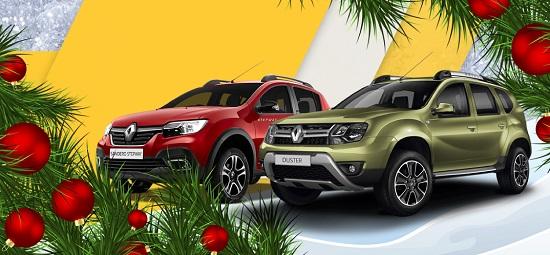 Renault Авторусь Подольск поздравляет Вас с Новым годом и информирует о графике работы в праздничные дни