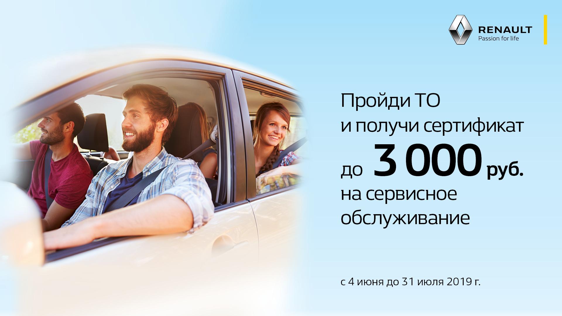 Прямо в лето с Renault Service