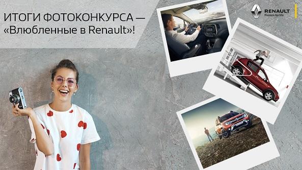 Итоги фотоконкурса «Влюбленные в Renault»