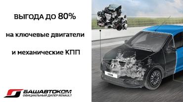 Мы снизили цены на двигатели