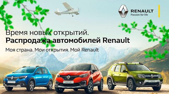 Весенняя распродажа автомобилей Renault!