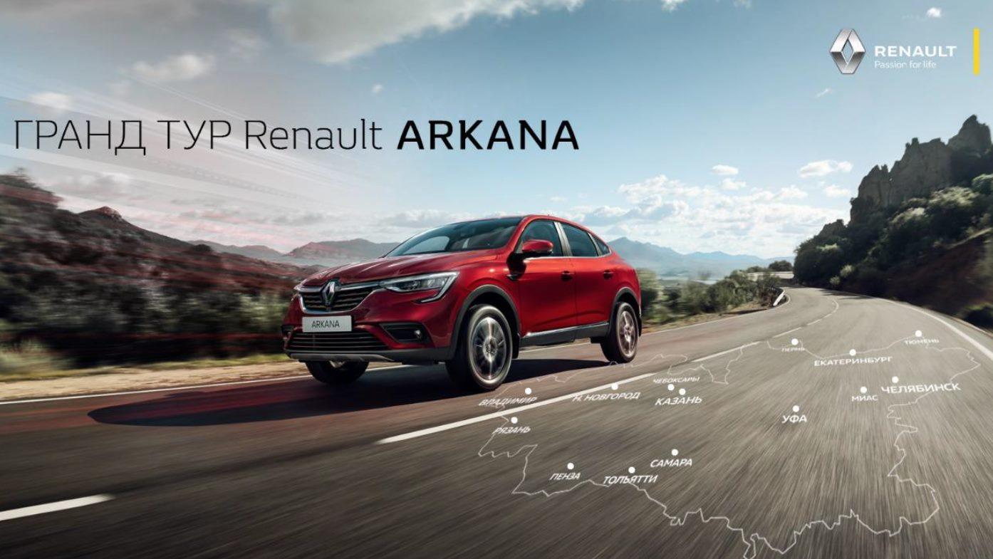 Презентация и тест-драйв нового купе-кроссовера Renault ARKANA. Как это было?