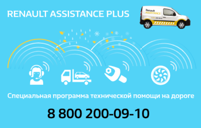 Карта «Renault Assistance Plus» при ТО в ПОДАРОК!