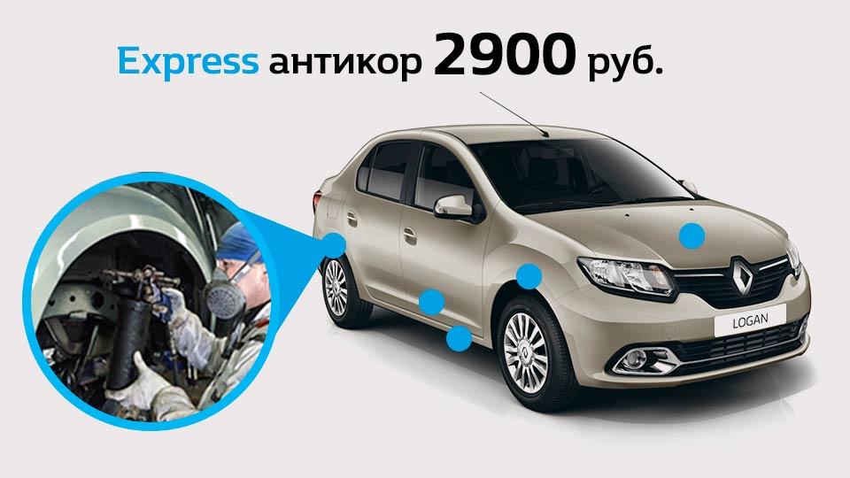 Экспресс антикор 2 900 руб.