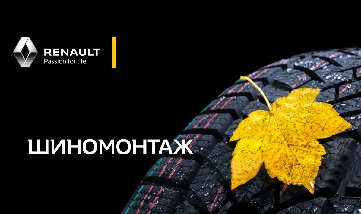 Акция на осенний шиномонтаж в СИМ-Ярославль!