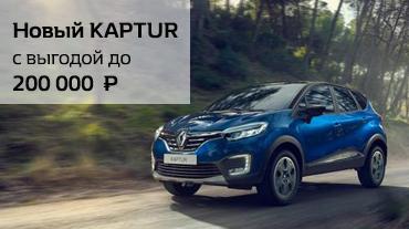 Новый Renault Kaptur с выгодой до 200 000 руб.
