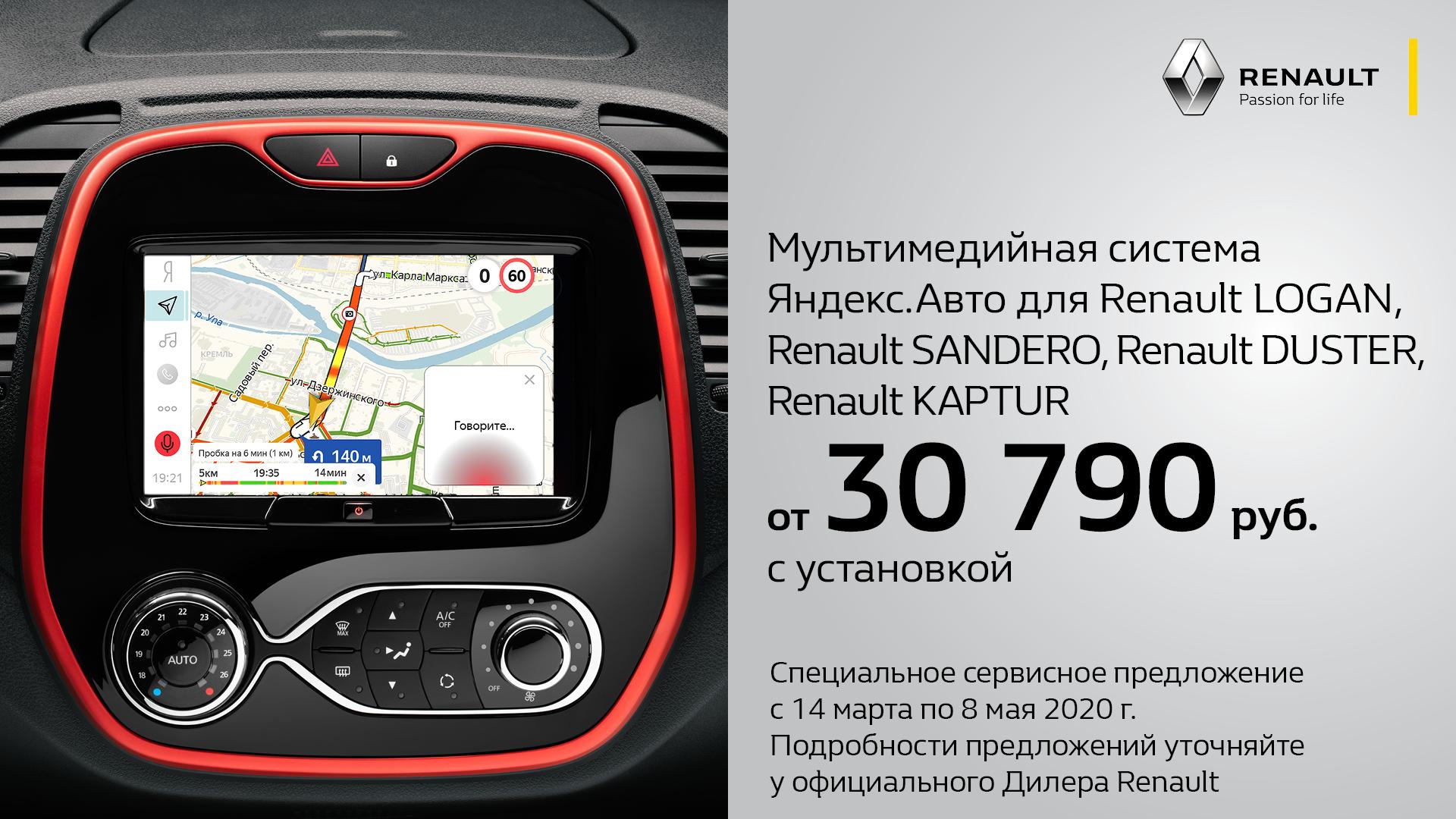 Мультимедийная система Яндекс.Авто