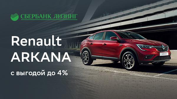 Renault Arkana с выгодой до 4%