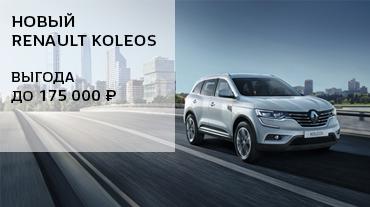Renault Koleos с выгодой до 175 000 руб.!