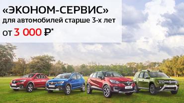 """""""ЭКОНОМ-СЕРВИС"""" от 3 000 руб."""