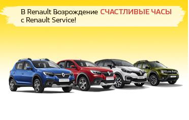 Счастливые часы с Renault service!
