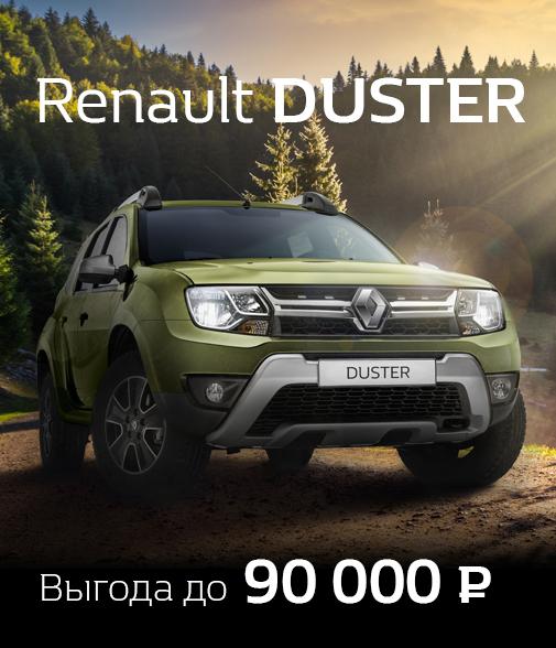 Выгодная покупка Renault DUSTER